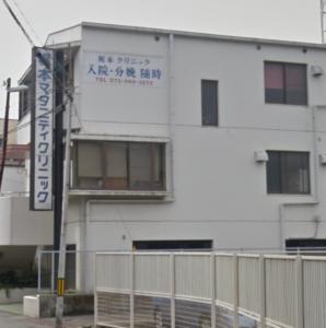 大阪で産み分けを行っている梶本クリニック