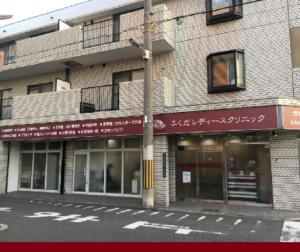 大阪府住吉区で産み分け妊活を行っているふくだレディースクリニック
