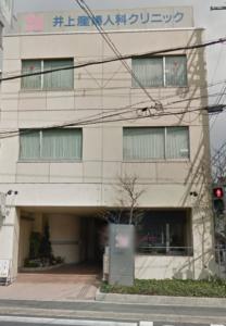 大阪府大東市で産み分けを行っている井上産婦人科クリニック