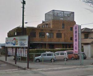 菊池市で産み分けしている斎藤産婦人科医院