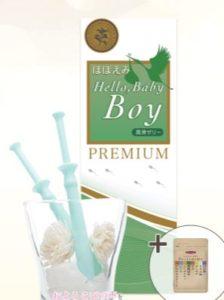男の子産み分けのハロベビボーイゼリー