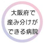 産み分け 大阪