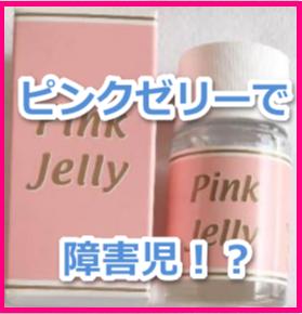 ピンクゼリー 障害