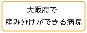 産み分け大阪