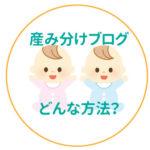 産み分け ブログ